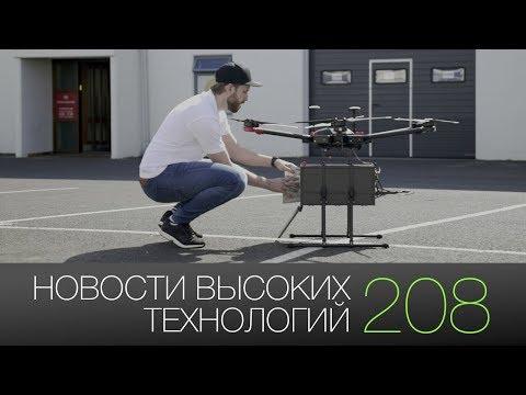 Новости высоких технологий #208: дроны и система виртуальной реальности для животных