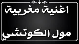 اغنية مغربية مول الكوتشي