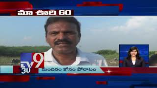 Maa Oori 60 || Top News From Telugu States || 10-12-18 - TV9