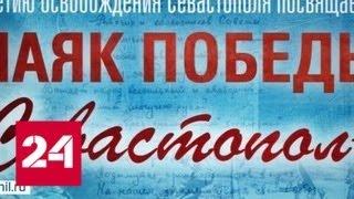 Смотреть видео На сайте МО РФ опубликовали секретные документы об освобождении Севастополя - Россия 24 онлайн