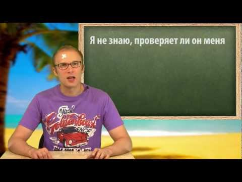 Невопросы: Whether & If. Урок английского языка