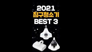 침구청소기 추천 BEST3