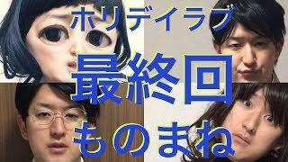 【ホリデイラブ最終回ものまね】仲里依紗、塚本高史、松本まりかetc 〜ドラマものまね65〜 松本まりか 動画 11
