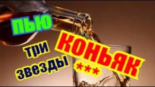 Пью КОНЬЯК