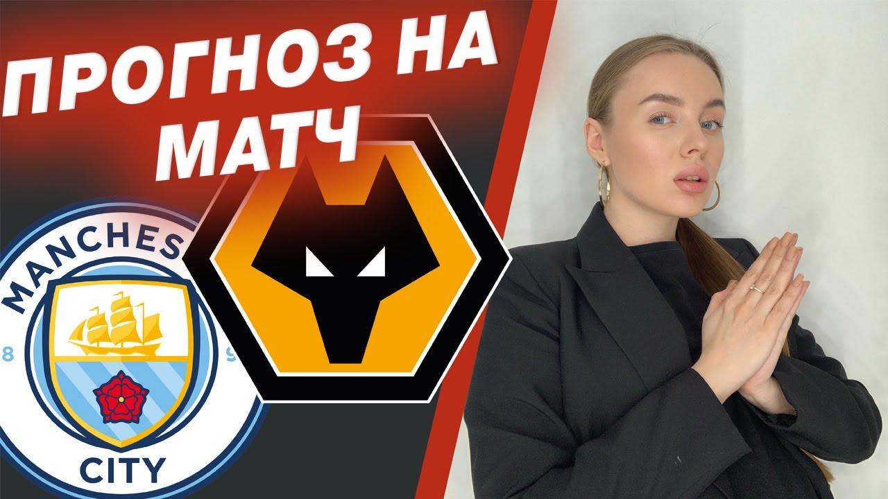 МАНЧЕСТЕР СИТИ - ВУЛВЕРХЭМПТОН / ПРОГНОЗ