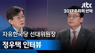 [손석희 정우택 인터뷰] 홍준표 '직설화법 논란', 캠프 생각은