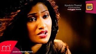 Kandulu Thamai -  Anupama Gunasekara