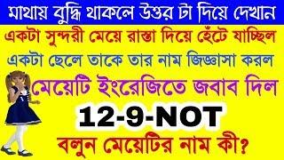 মজার ধাঁধা/ধাঁধা/ধাধা/dada/dhadha/dhada video/bangla dhadha/bengali dhada/dhada/mind game bengali/P2