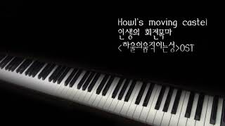 피아노커버 | Howl's moving cast…