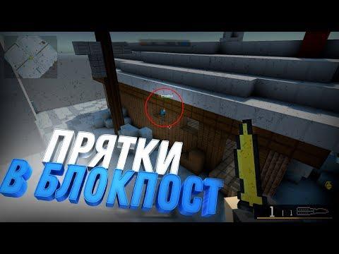 ПРЯТКИ - БЛОКПОСТ