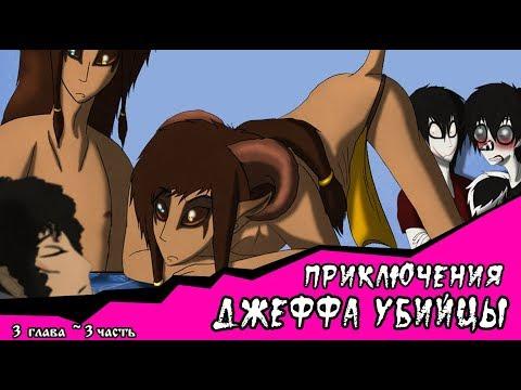 Приключения Джеффа   (комикс  Creepypasta) 3 глава~ 3 часть
