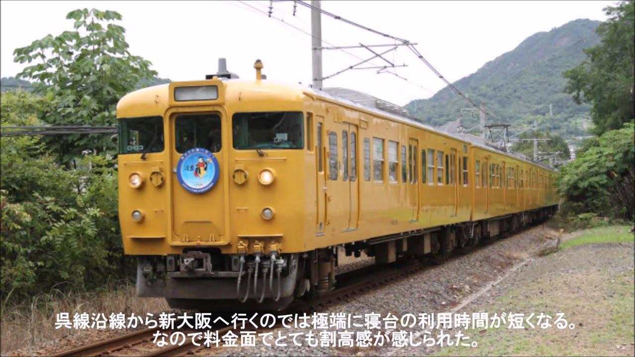 迷列車で行こう わずか3年半で消えたブルートレイン「安蕓」 - YouTube