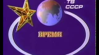 """ТВ программа """"Время"""" / """"Vremya"""" TV program (заставка / intro)"""