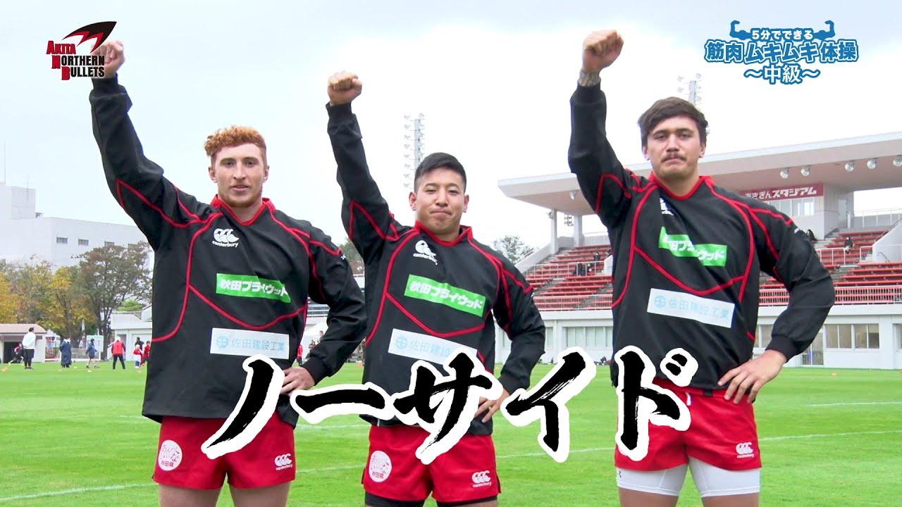 ブレッツ 秋田 ノーザン