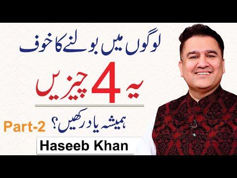 Overcome Fear of Public Speaking | Haseeb Khan | Part - 2