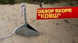 """Обзор якоря Ковш (ОКБ """"Радикал"""")"""