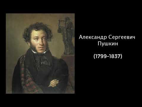 Александр Сергеевич Пушкин. 5 класс.