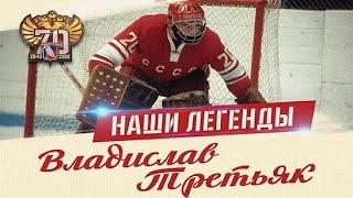 Наши Легенды. Владислав Третьяк