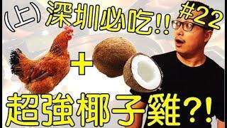 《台灣人遊大陸》深圳必吃美食!?沒吃會後悔的椰子雞!?(上)|台湾人游大陆|AnsonTV