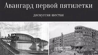 Авангард первой пятилетки. Лекция-дискуссия в НГОНБ 16.04.2021
