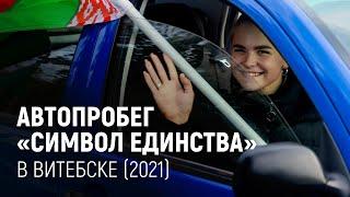 Автопробег «Символ единства» в Витебске (2021)