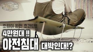 4만원대 캠핑 야전침대 대박!!ㅣ조립 초간단!! ㅣTh…