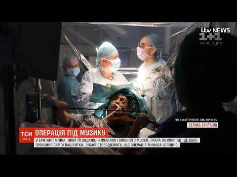 Під час операції з видалення пухлини головного мозку британка грала на скрипці