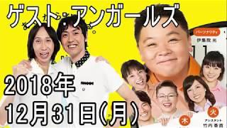 2018.12.31 伊集院光とらじおと ゲスト:アンガールズ(田中卓志・山根...