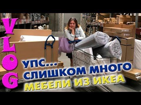 VLOG ПОКУПКИ из IKEA // новая ДЕТСКАЯ не влезает в машину