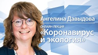 Коронавирус и экология Ангелина Давыдова
