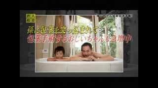 包茎治療特集(本田ヒルズタワークリニック本田昌毅医師)