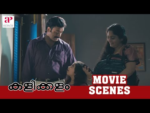 Kalikalam Malayalam Movie | Malayalam Movie | Suresh Krishna | and Wife in Home | 1080P HD