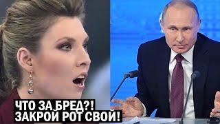 Срочно! - Скабеевой закрыли рот из Штатов - Путинистку попустили в прямом эфире - новости, политика