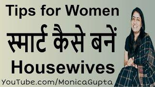 Time Management Tips - महिलाएं स्मार्ट कैसे बनें - Time Management Tips for Moms - Monica Gupta