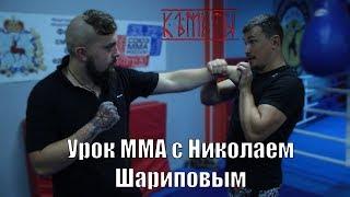 Къметы. Урок MMA с Николаем Шариповым