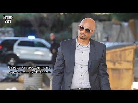 Кадры из фильма Смертельное оружие - 2 сезон 11 серия