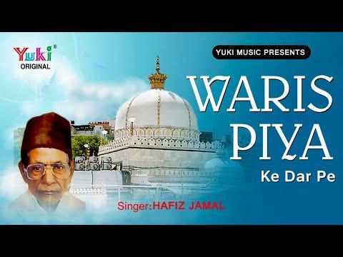 वारिस पिया के दर पे । ।इस्लामिक  क़व्वाली । हाफिज जमाल | Waris Piya Ke Dar Pe