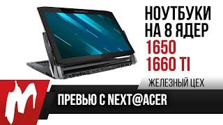Ноуты на 1650, 1660 Ti и 8-ядерных Intel - Next@Acer - ЖЦ- Игромания