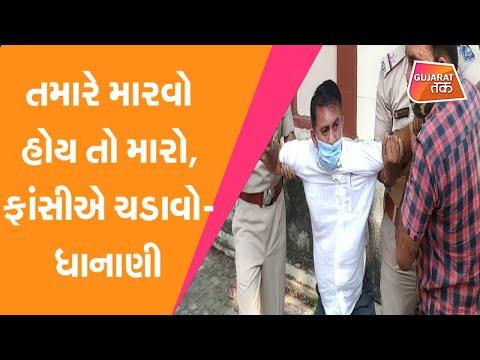 Amreli Paresh Danani detain after protest... | GujaratTak
