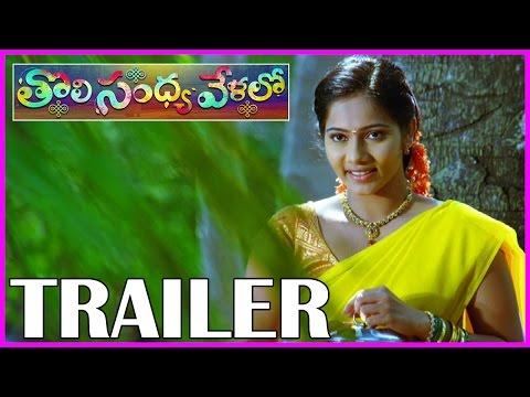 Tholi Sandhya Velalo Trailer - Koushik Babu,Ashwini (HD)