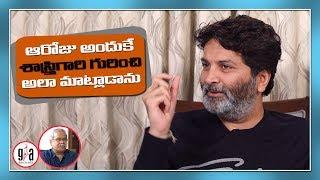 Trivikram Full Interview | అందంగా లేరని అమ్మా నాన్నని పరిచయం చెయ్యడం మానేస్తామా | Greatandhra
