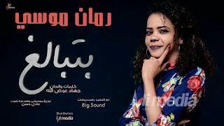 رمان موسي - بتبالغ || New 2018 || اغاني سودانية 2018