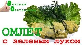 ОМЛЕТ - РУЛЕТ с зеленым луком. ГОТОВИМ ЗАВТРАК. Вкусная обстановка