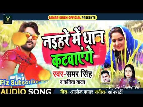 #Samar Shing Ka 2019 Ka New Song  Naihare Me Dhan Katvaynge