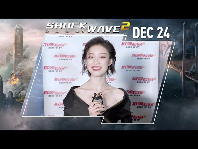 《拆弹专家2/Shock Wave 2》祝大家圣诞快乐 倪妮邀您一起欣赏圣诞大片   刘德华 刘青云 倪妮【捷成华视华语影院】