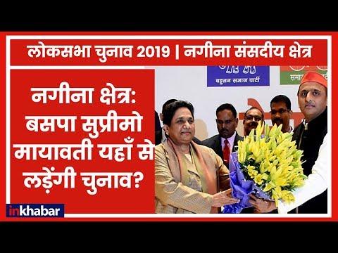 Nagina parliamentary Constituency Election 2019: BSP सुपीमो मायावती यहां से लड़ेंगी चुनाव