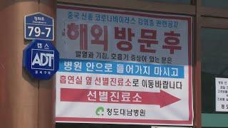 대남병원 집단감염 현실화…대구·경북 또 무더기 확진 / 연합뉴스TV (YonhapnewsTV)