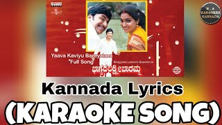 Yaava Kaviyu Bareyalara Kannada Karaoke Song Original With Kannada Lyrics