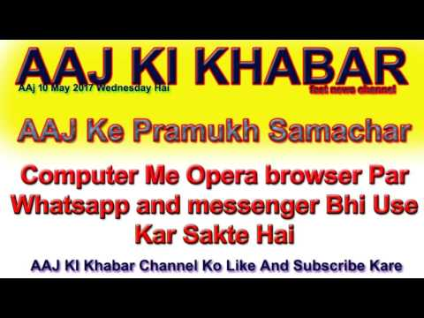Computer Me Opera browser Par Whatsapp and messenger Bhi Use
