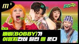[Hiphop Girlz ep.3] Korean young girl rapper defeats super Rapper 'Bobby'